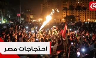 """تظاهرات معارضة للرئيس المصري: """"إرحل يا سيسي"""""""