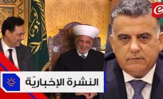 موجز الاخبار:  دياب يؤكد من دار الفتوى عدم استقالة الحكومة وابراهيم الى الكويت غدا