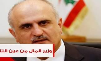 وزير المال: لا ضرائب ولا تخفيض للرواتب