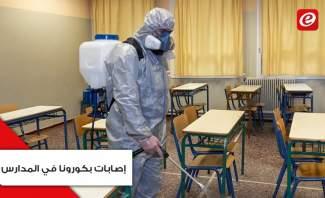 إصابات بكورونا في المدارس... وهكذا تتعامل وزارة التربية معها