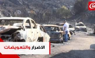 بعد الحرائق الكارثية... ما هو حجم الأضرار وهل من تعويضات؟