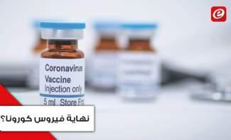 """هل اقتربت نهاية فيروس كورونا في ظل تطور اللقاحات؟ وما الفرق بين لقاحي """"فايزر"""" و""""موديرنا""""؟"""