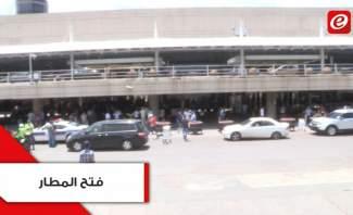مطار بيروت الدولي عاد للعمل... وهذا ما حصل اليوم!