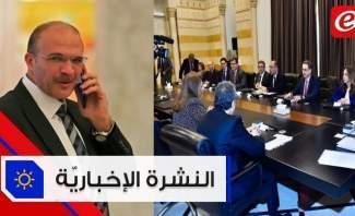 موجز الأخبار: وفد صندوق النقد يمدد زيارته ووزير الصحة يتوجّه بطلب إلى الأهالي القادمين من إيران