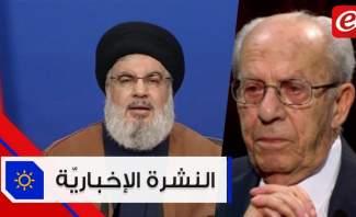 موجز الأخبار: نصرالله اكد رفض حكومة اللون الواحد ووفاة النائب الاول لرئيس حزب الكتائب