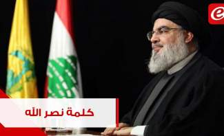 الكلمة الكاملة للسيد حسن نصرالله حول آخر التطورات السياسية