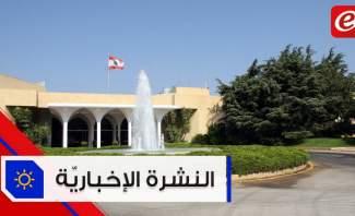 موجز الأخبار:تأجيل الإستشارات النيابية الملزمة إلى الإثنين المقبل ووزارة الأشغال تردّ على الإنتقادات