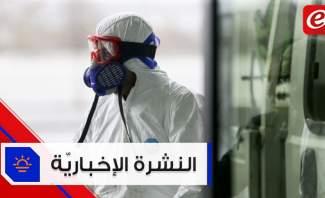 موجز الأخبار: آخر مستجدات كورونا في لبنان والعالم وللمغتربين اللبنانيين أرقام خطوط ساخنة