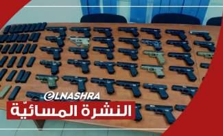 النشرة المسائية: الجيش الاسرائيلي يحبط أكبر محاولة تهريب أسلحة على الحدود مع لبنان