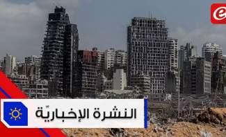 موجز الأخبار: الجهات المانحة تؤكد احتياج لبنان لأكثر من 2.5 مليار دولار لتجاوز تداعيات انفجار المرفأ