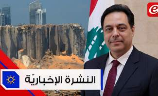 موجز الأخبار:دياب يعلن إستقالة الحكومة وآخر مستجدات التحقيقات في انفجار مرفأ بيروت