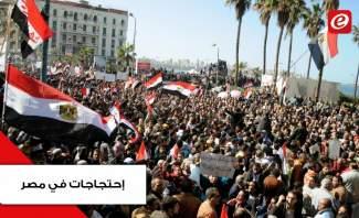 مصر تشهد تظاهرات مطالبة برحيل السيسي... فهل تستمر؟