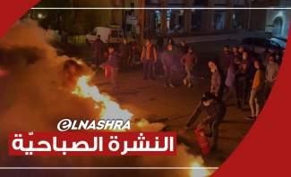 النشرة الصباحية: مسلسل إقفال الطرقات مستمروالحوثيون يستهدفون شركة أرامكو وأهداف سعودية أخرى