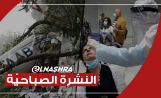 النشرة الصباحية: آخر تطورات سقوط الطائرة في غوسطا والوضع الوبائي بلبنان بخطر
