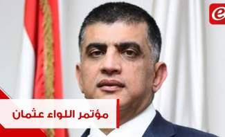 المؤتمر الصحافي الكامل للمدير العام لقوى الامن الداخلي اللواء عماد عثمان