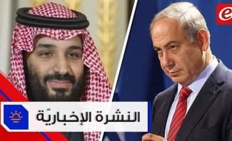 موجز الأخبار: اجتماع سري جمع نتانياهو مع بن سلمان ومفاعيل الإغلاق العام ستبدأ بالظهور قريباً
