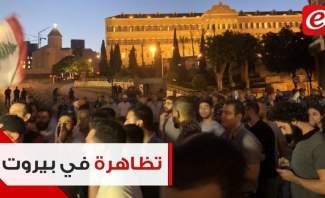 تظاهرة في بيروت احتجاجا على الضرائب