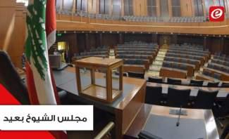 اللجان المشتركة تدرس قوانين انتخابات مجلس الشيوخ والنواب