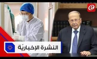 موجز الأخبار: عون يؤكّد أن الأزمة الإقتصادية موضع معالجة ووفاة مدير مستشفى ووهان