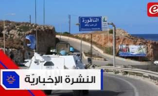 موجز الأخبار: وفد روسي يزور لبنان وانطلاق الجولة الثانية من المفاوضات غير المباشرة في الناقورة