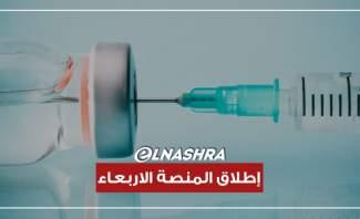 إطلاق منصة اللقاح الاربعاء والبزري: الأولوية للخطوط الأمامية وكبار السن