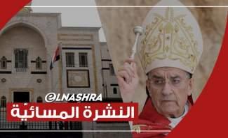 النشرة المسائية: الراعي يريد حكومة واحدة لكل اللبنانيين والانتخابات الرئاسية السورية في 26 ايار