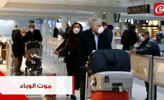 """فيروس """"كورونا"""" انتهى في لبنان... إلّا إذا! #فترة_وبتقطع"""