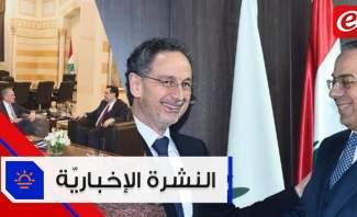 موجز الأخبار: نشاط ديبلوماسي في السراي الحكومي وتسليم وتسلّم في مختلف الوزارات