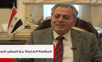 """السفير السوري لتلفزيون """"النشرة"""":العلاقة مع لبنان ليست بالمستوى المطلوب ودمشق ستسامح المتآمرين"""