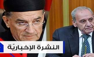 موجز الأخبار:إجتماع تشاوري ماروني في بكركي وبري يرد على الحريري من لقاء الأربعاء