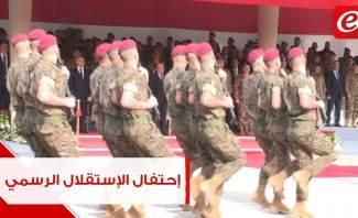إحتفال عسكري رمزي لمناسبة الذكرى الـ76 لإستقلال لبنان
