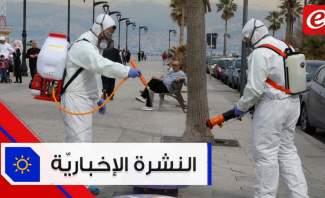 موجز الأخبار: إنخفاض عدد الاصابات بكورونا في لبنان