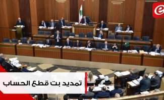 مجلس النواب عالق بين مخالفتين دستوريتين للبتّ بالموازنة...