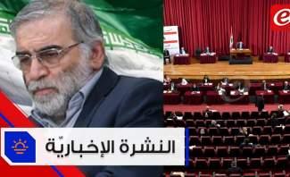 موجز الأخبار: جلسة في مجلس النواب لمناقشة رسالة عون واغتيال عالم نووي ايراني في طهران