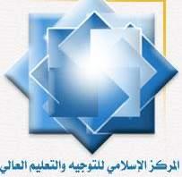 جمعية المركز الإسلامي تنظم المعرض التوجيهي السنوي لطلاب لبنان بـ27 ت2