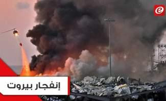 بالأرقام... هذه الخسائر الإقتصادية جراء إنفجار بيروت ومن سيدفع التعويضات؟