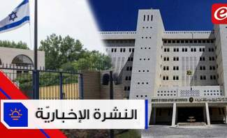 موجز الأخبار: سوريا تدعو القضاء للقيام بدوره بجريمة بشري وإسرائيل ترفع حالة التأهب بالسفارات