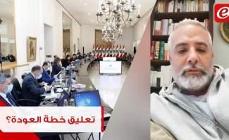مُغترب لبناني وافد يشرح ما حصل معه خلال العودة.. تعليق الخطّة قريبًا؟  #فترة_وبتقطع