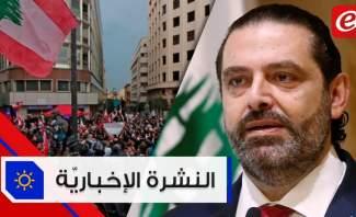 موجز الأخبار: الحريري يناور وحالة تململ في الحراك الشعبي