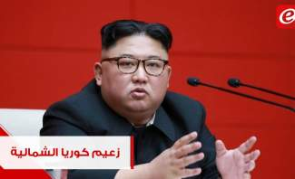 زعيم كوريا الشمالية حيّ: ما سبب شائعات وفاته؟