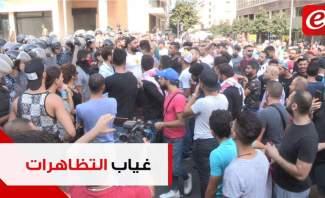 لهذه الأسباب غابت التظاهرات اليوم عن بيروت