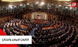ماذا بعد طلب السيناتور الأميركية جاين شاهين بإعفاء لبنان من