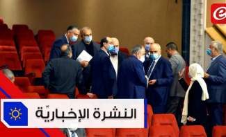 موجز الأخبار: العفو العام يطيّر جلسة مجلس النواب المسائية والبنزين متوفر