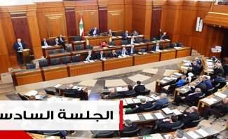 التصويت على الموازنة اليوم: الحريري وخليل شريكان في الدفاع عنها وأزمة