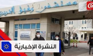 موجز الأخبار: 7 حالات أدخلوا الى الحجر الصحي في المستشفى الحكومي والفايروس مستمر بالإنتشار