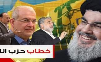 """لهجات متباينة بين شخصيات حزب الله: إستراتيجية مقصودة ام """"غلطة""""؟!"""