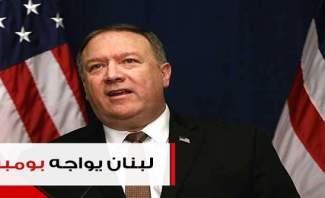 """""""حزب الله"""" مرتاح ومطمئن... كيف سيواجه لبنان ضغوطات بومبيو؟"""