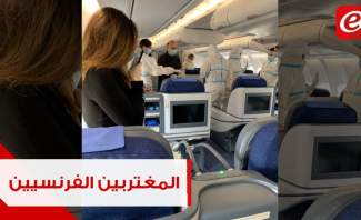 """خاص تلفزيون """"النشرة"""": اللحظات الاخيرة قبل إقلاع طائرة اللبنانيين المغتربين من فرنسا#فترة_وبتقطع"""