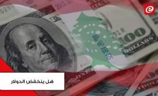 سعر صرف الدولار مقبل الليرة وخدعة الاستقرار السياسي