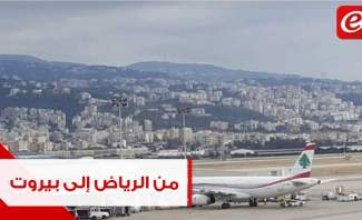 من الرياض إلى بيروت... هذه تفاصيل الرحلة الأولى لعودة اللبنانين!